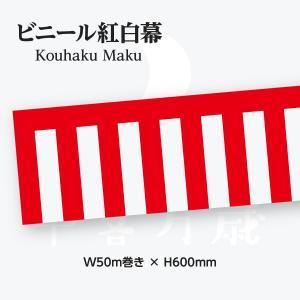 紅白幕 W50メートル巻き×H60cm|goods-pro