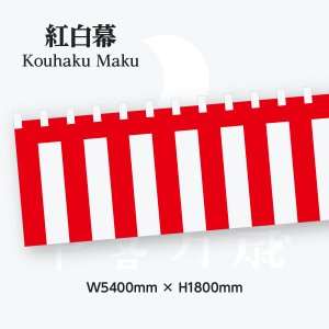紅白幕 W540cm×H180cm|goods-pro