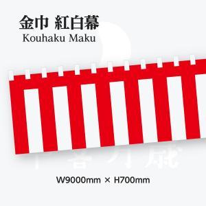 紅白幕 W900cm×H70cm 金巾(綿)|goods-pro