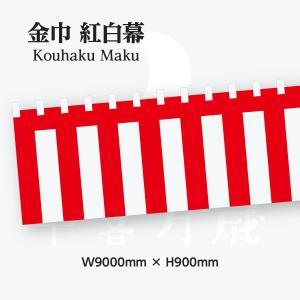 紅白幕 W900cm×H90cm 金巾(綿)|goods-pro