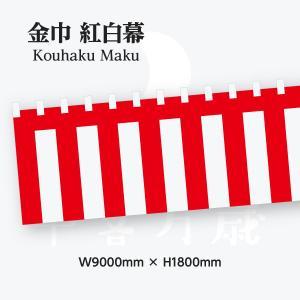 紅白幕 W900cm×H180cm 金巾(綿)|goods-pro
