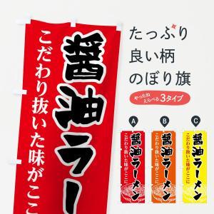 のぼり旗 醤油ラーメン|goods-pro