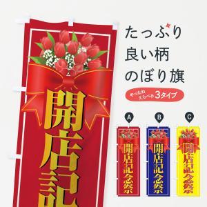 のぼり旗 開店記念祭|goods-pro