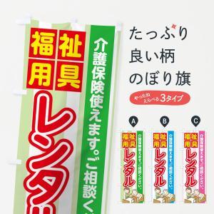 のぼり旗 福祉用具レンタル|goods-pro