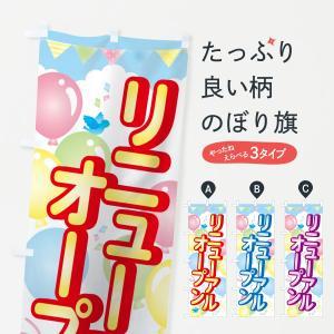 のぼり のぼり旗 リニューアルオープン|goods-pro