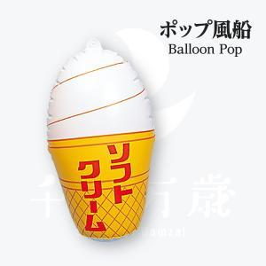 デカイ POP風船 ソフトクリーム|goods-pro