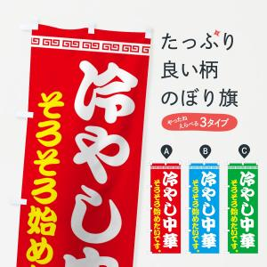 のぼり旗 冷やし中華|goods-pro