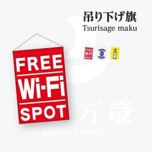 フリー wi-fi 吊り下げ旗|goods-pro