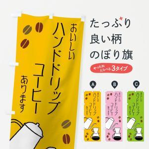 のぼり旗 ハンドドリップコーヒー|goods-pro