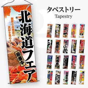 フェア タペストリー|goods-pro