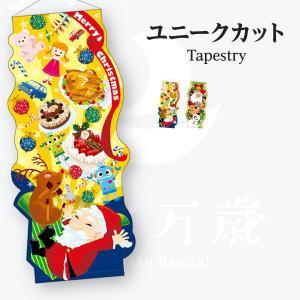ユニークカット タペストリー|goods-pro
