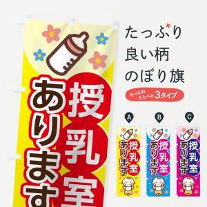 のぼり旗 授乳室|goods-pro
