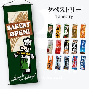 ランチ タペストリー|goods-pro