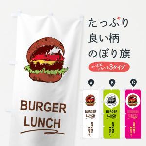 のぼり旗 バーガーランチ|goods-pro
