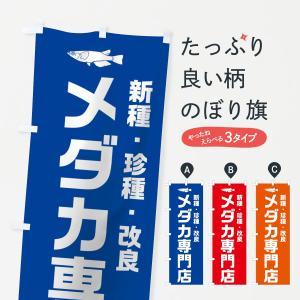のぼり旗 メダカ専門店|goods-pro