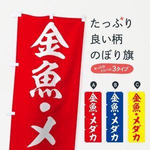 のぼり旗 金魚 goods-pro
