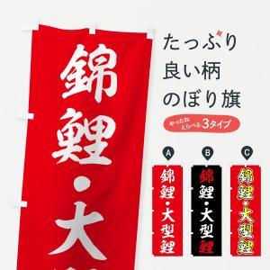 のぼり旗 鯉|goods-pro