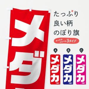 のぼり旗 メダカ|goods-pro