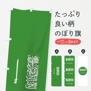 のぼり旗 サウジアラビア王国国家国旗|goods-pro