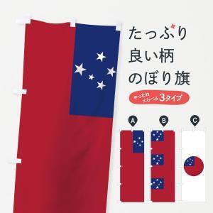 のぼり旗 サモア国家国旗|goods-pro