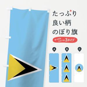 のぼり旗 セントルシア国旗|goods-pro