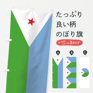 のぼり旗 ジブチ共和国国旗|goods-pro