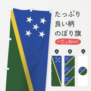 のぼり旗 ソロモン諸島国旗|goods-pro