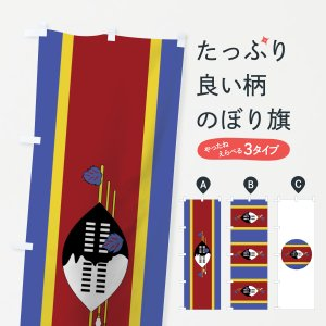 のぼり旗 スワジランド王国国旗|goods-pro