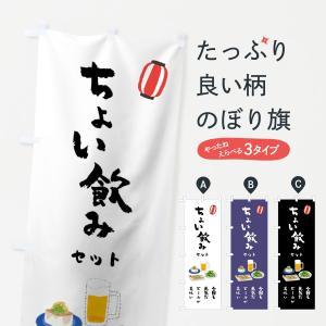 のぼり旗 ちょい飲みセット|goods-pro