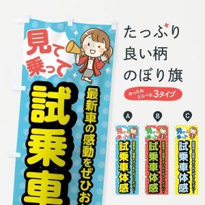 のぼり旗 試乗車体験|goods-pro