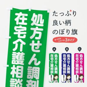 のぼり旗 処方せん調剤|goods-pro