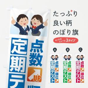 のぼり旗 定期テスト|goods-pro