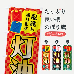 のぼり旗 灯油|goods-pro
