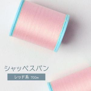 シャッペスパン ミシン糸 #60 60番 赤系 700m|goods-pro