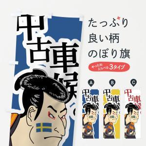 のぼり旗 中古車候|goods-pro