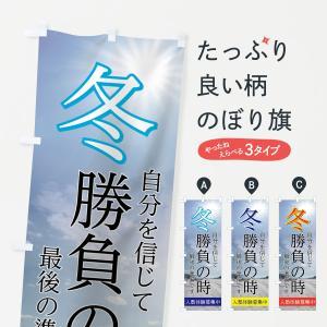 のぼり旗 冬塾体験募集中|goods-pro