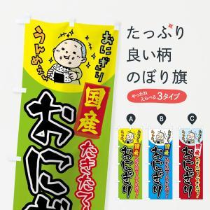 のぼり旗 おにぎり goods-pro