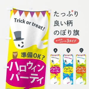 のぼり旗 ハロウィンパーティ|goods-pro