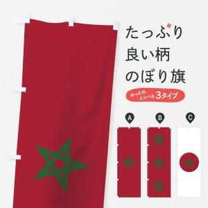 のぼり旗 モロッコ王国国旗|goods-pro