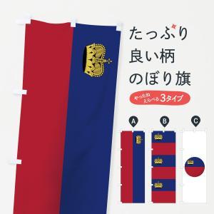 のぼり旗 リヒテンシュタイン公国国旗|goods-pro