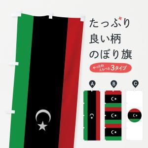 のぼり旗 新リビア国旗|goods-pro