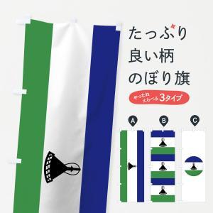 のぼり旗 レソト王国国旗|goods-pro