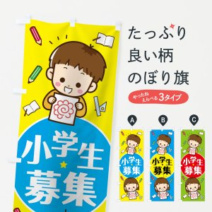 のぼり旗 小学生募集|goods-pro