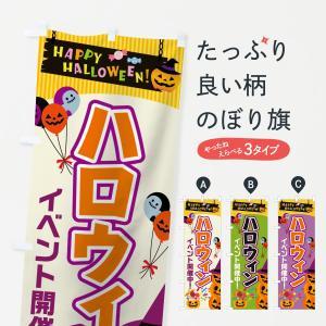 のぼり旗 ハロウィンイベント開催中|goods-pro