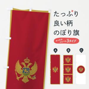 のぼり旗 モンテネグロ国旗|goods-pro