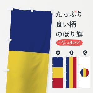 のぼり旗 ルーマニア国旗|goods-pro