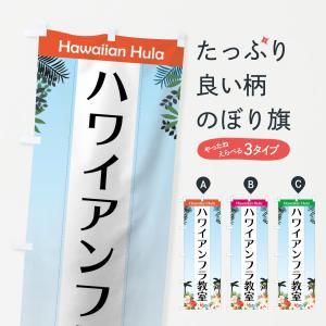 のぼり旗 ハワイアンフラ教室|goods-pro