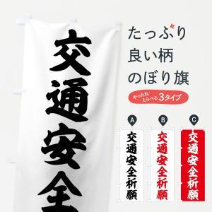 のぼり旗 交通安全祈願|goods-pro