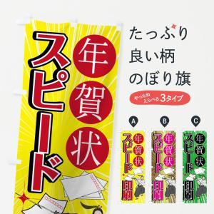 のぼり旗 年賀状スピード印刷|goods-pro
