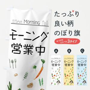 のぼり旗 モーニング営業中|goods-pro